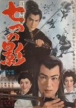 江戸忍法帖・七つの影(邦画ポスター)