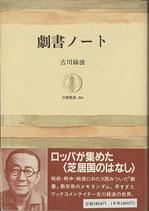 劇書ノート(筑摩叢書294)