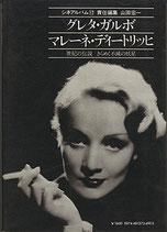 グレタ・ガルボ/マレーネ・ディートリッヒ(シネアルバム12/映画書)