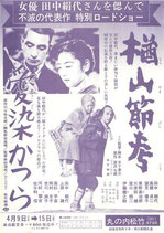 楢山節考/愛染かつら(チラシ邦画)