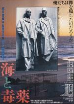 海と毒薬(邦画ポスター)