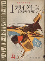 エラリイクイーンズ・ミステリマガジン(1959-4月号)