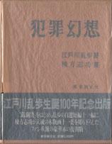 犯罪幻想(復刻版)(文芸・小説)
