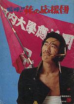 嗚呼!花の応援団(日本映画/パンフレット)