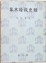 幕末暗殺史録(中沢坙夫著)(歴史書)