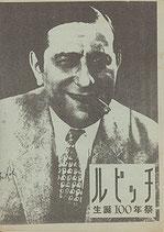 ルビッチ生誕100年祭(映画パンフレット)
