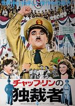 チャップリンの独裁者(洋画ポスター)
