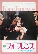 フォー・フレンズ  4つの青春(アメリカ映画/パンフレット)