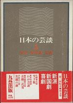 日本の芸談 新派・新国劇・喜劇