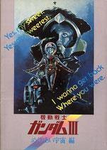 機動戦士ガンダムⅢ めぐりあい宇宙編(アニメパンフレット)