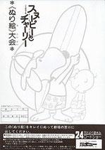 スヌーピーとチャーリー(ぬり絵大会/映画チラシ)