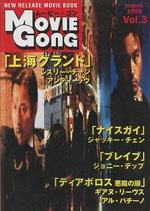 ムービー・ゴン・VOL.3・「上海グランド」「ナイスガイ」「ブレイブ」(映画雑誌)