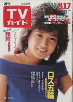 週刊TVガイド・北海道版(1133号)