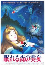 眠れる森の美女・新しい日本語版(眠る美女)(アニメ映画ポスター)