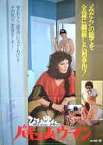 びしょ濡れ バキューム・ウーマン(ピンク映画/洋画ポスター)