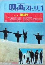 特集「HELP!」(映画ストーリー1・新年号)(映画雑誌・写真集)