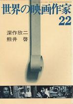 世界の映画作家(22)深作欣二・熊井啓(キネマ旬報社/映画書)