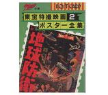 東宝特撮映画ポスター全集(2)(映画書)