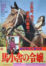 獣の匂いに酔う女 馬小舎の令嬢(ピンク映画ポスター)