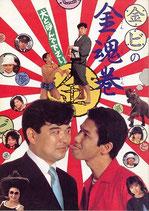 金魂巻/みんなあげちゃう(邦画パンフレット)
