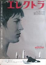 エレクトラ・ELECTRA(洋画ポスター)
