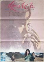 愛の化石(邦画ポスター)