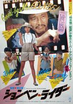 ションベン・ライダー(B全版2枚組み)(邦画ポスター)