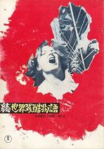 続 世界残酷物語(伊・映画/パンフレット)
