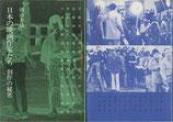 日本の映画作家たち・創作の秘密・Ⅰ・Ⅱ(2冊)(映画書)