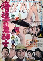 海道一の鬼紳士(ポスター邦画)
