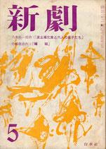 新劇「波止場乞食と六人の息子たち」107・5月号(演劇雑誌)