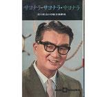 サヨナラ・サヨナラ・サヨナラ・淀川長治の日曜洋画劇場(映画書)