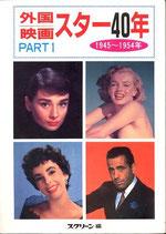 外国スター40年 PART1(1945~1954年)(映画書)