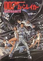 007ムーンレイカー・新宿プラザ劇場(洋画パンフレット)