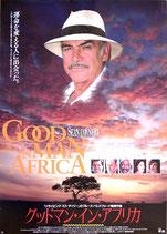 グッドマン・イン・アフリカ(洋画ポスター)