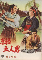 京恪五人男(パンフレット邦画)