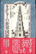 キルヒャーの世界図鑑・よみがえる普遍の夢(自然科学)