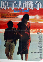 原子力戦争 LOST LOVE(ポスター邦画/ATG)