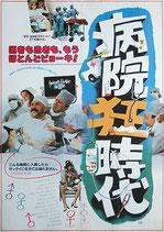 病院狂時代(アメリカ映画/プレスシート)