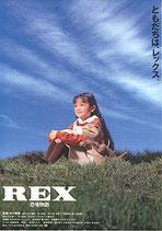 REX恐竜物語