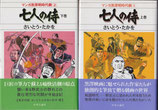 七人の侍(上下巻/マンガ黒澤明時代劇[1・2])