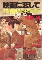 映画に恋して(年鑑1989年日本映画全評)(映画書)