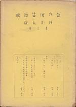 映像芸術の会 研究資料(第三集/シナリオ、映画資料)