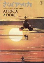 さらばアフリカ(洋画パンフレット)