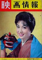 映画情報1959年1月号(表紙・若尾文子/ジーン・クレイン/雑誌)