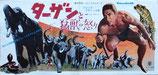 ターザンと猛獣の怒り(アメリカ映画/プレスシート)