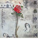 薔薇の王国(西独・ポルトガル合作映画/パンフレット)