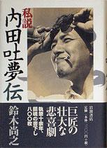 私説・内田吐夢伝(映画書)