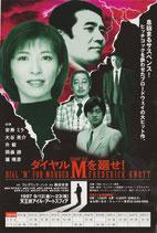 ダイヤルMを廻せ(公演先行予約ハガキ/宣材)