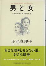 男と女-小説と映画にみる官能風景(映画書/小説)